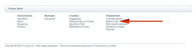 промо-коды в iTunes