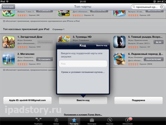 промо-коды в App Store