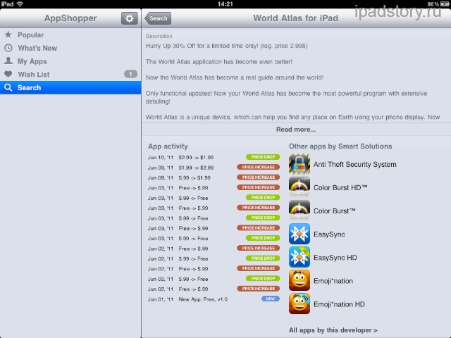 атлас мира на iPad