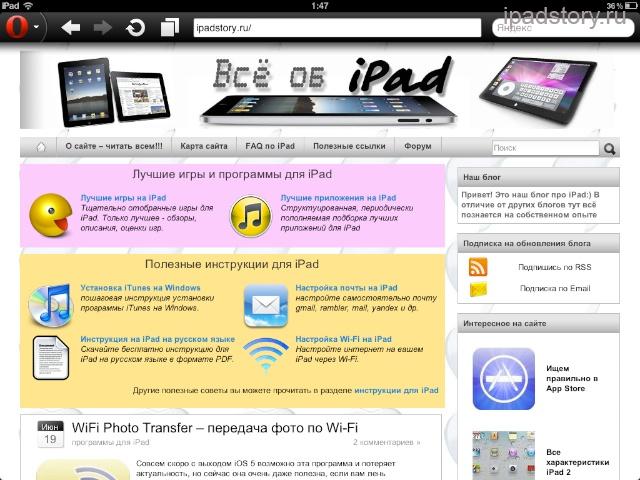 Опера для iPad