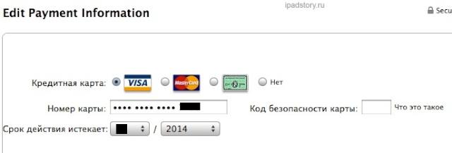 покупки в App Store