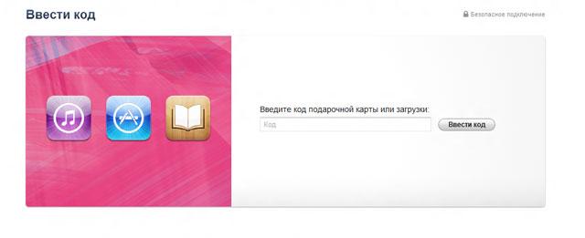 промо-коды для iPad