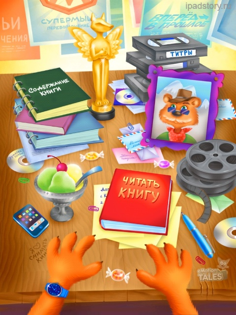 стоп снято - интерактивная книжка на iPad