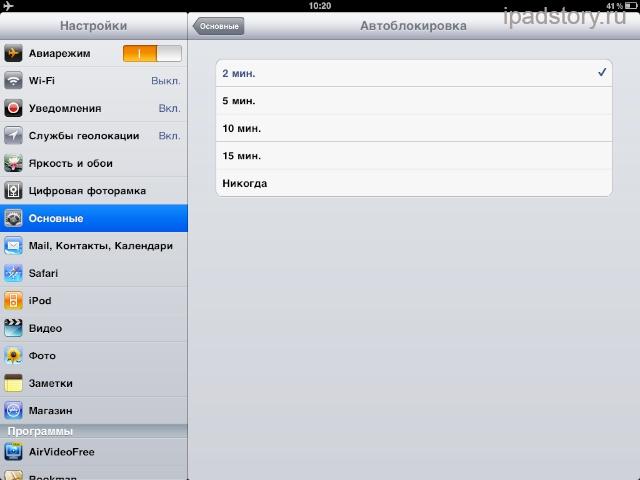 аккумулятор iPad