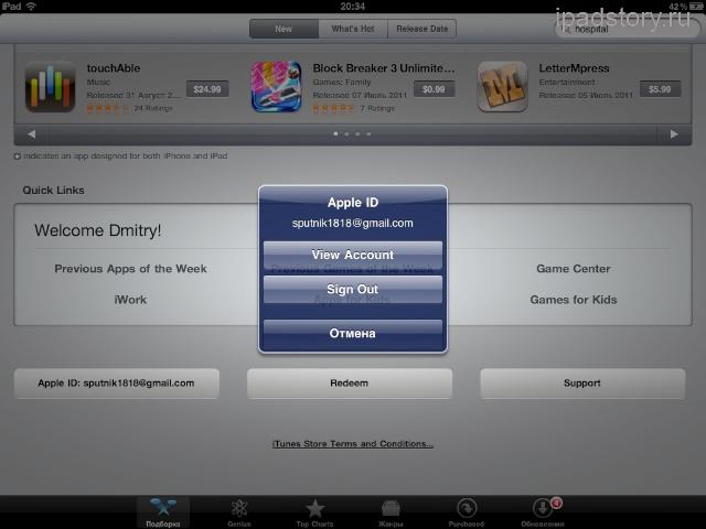 изменить данные аккаунта iTunes на iPad