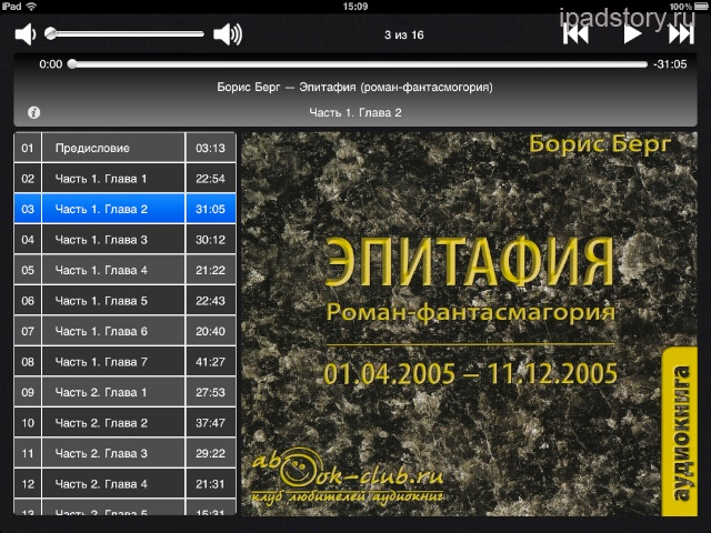 Эпитафия iPad