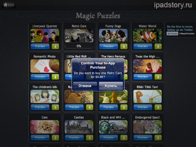 Паззлы на iPad