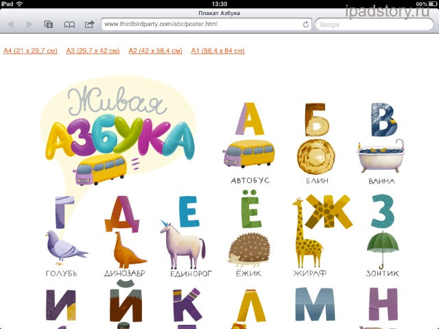 Живая азбука на iPad