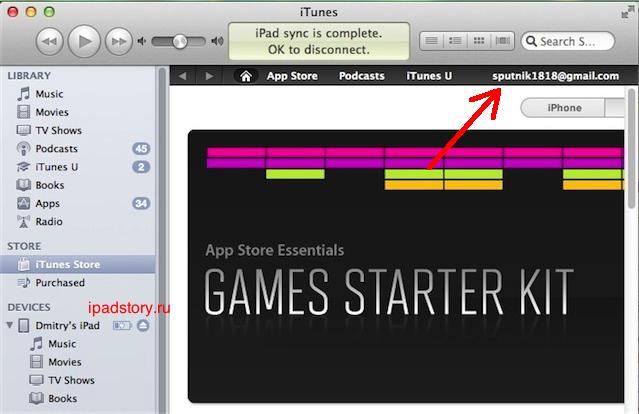 Изменить данные учетной записи в iTunes