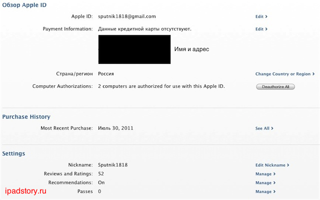 как изменить данные аккаунта в iTunes