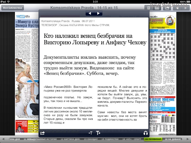 Чтение газеты на iPad