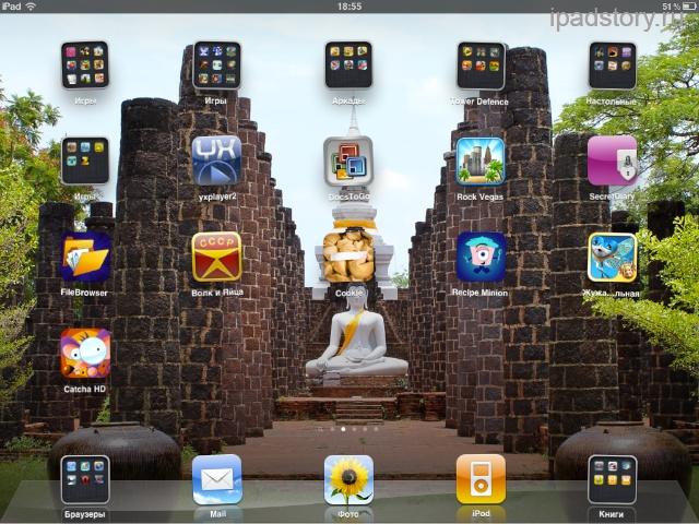Родительский контроль на iPad