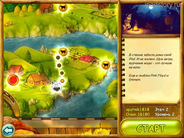 супер корова на iPad