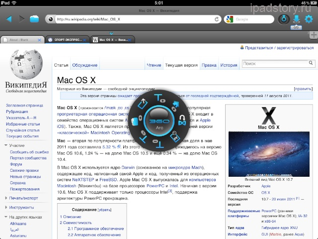 360 web browser iPad