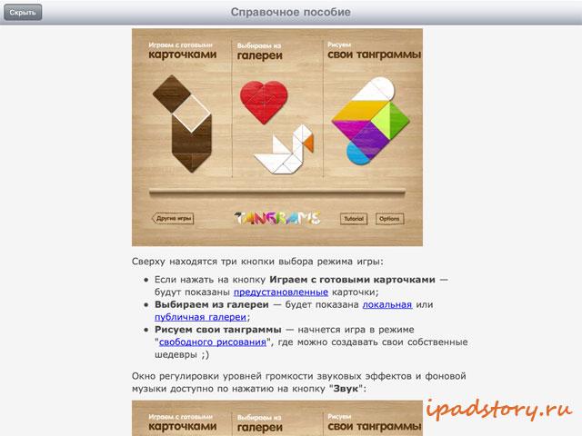 Tangram Puzzles - танграммы на iPad