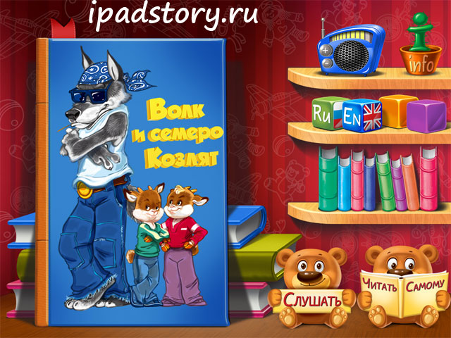 Волк и семеро козлят на iPad