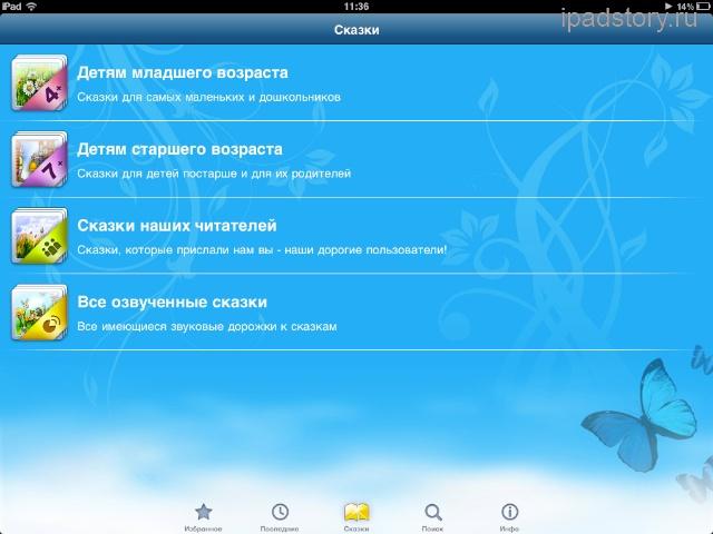 Умные сказки iPad
