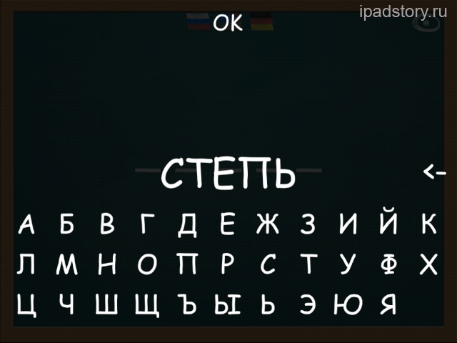виселица на iPad