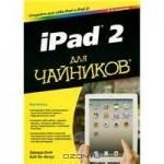 iPad 2 для чайников