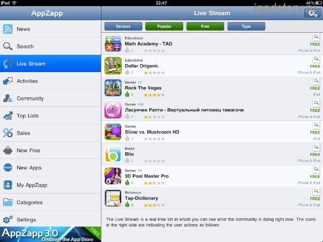 программа для поиска Iphone - фото 7