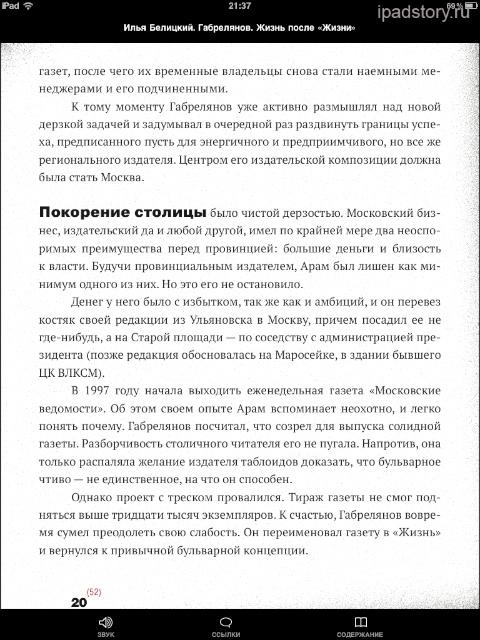 Fastbook iPad