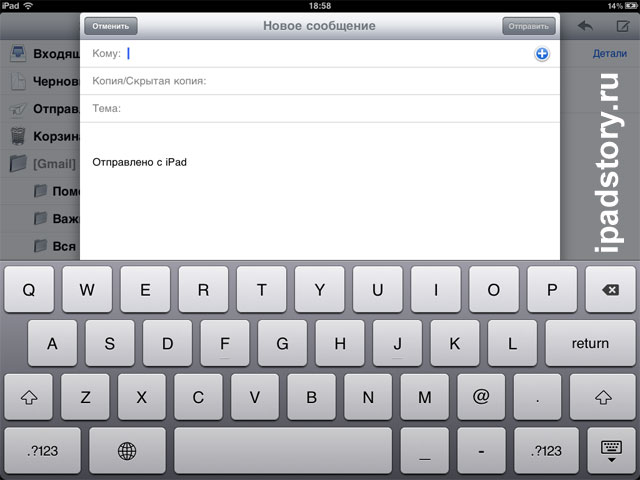 почта на iPad