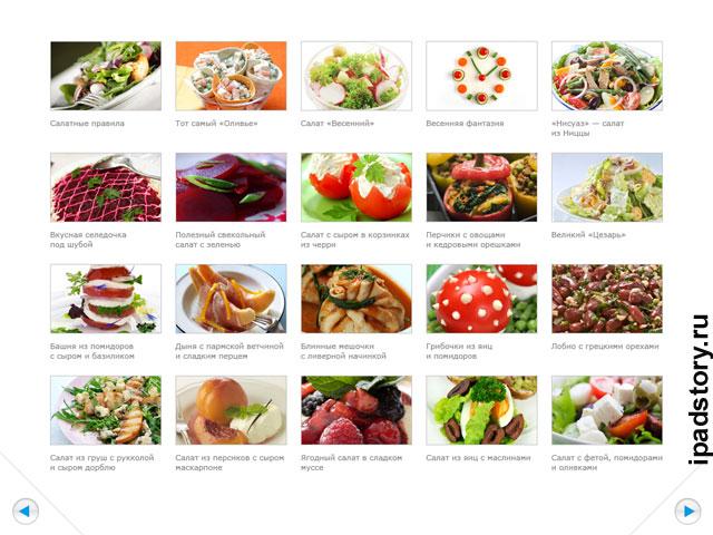 кулинарные рецепты ipad - салаты