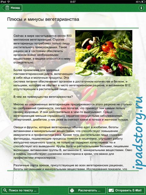 Здоровое питание и диеты на iPad