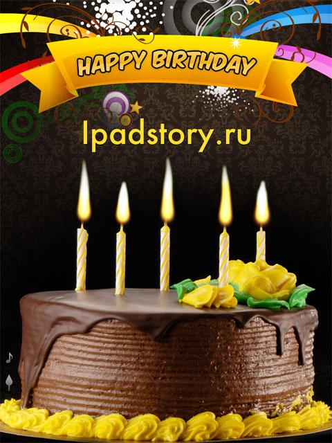Cake HD - Торт на день рождения