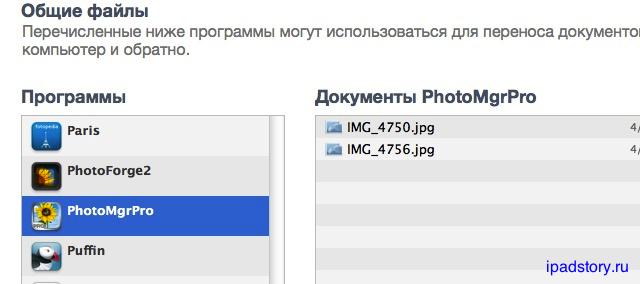 загрузка фотографий на компьютер через itunes