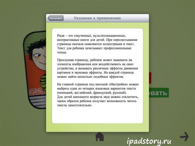 Ridi 5. Писк на iPad - приложение для детей