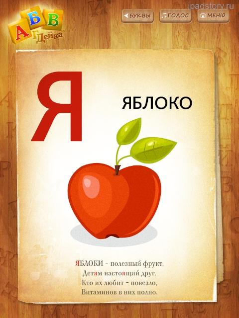 Азбука на iPad