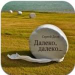 Сергей Доля и его книга Далеко, Далеко на iPad