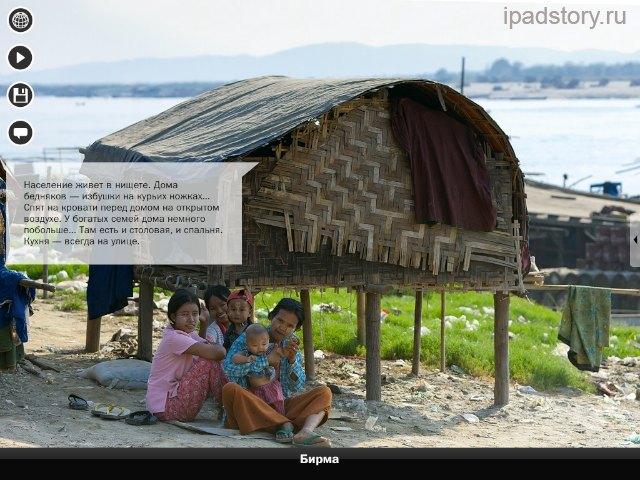 Далеко Далеко iPad