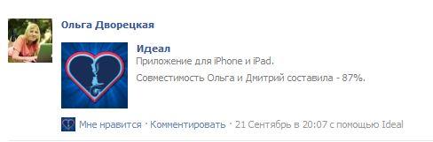 Идеал - тест совместимости на iPad, facebook