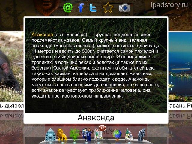 Geo Walk HD