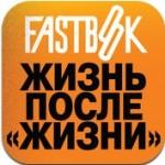 FastBook — Жизнь после «Жизни»