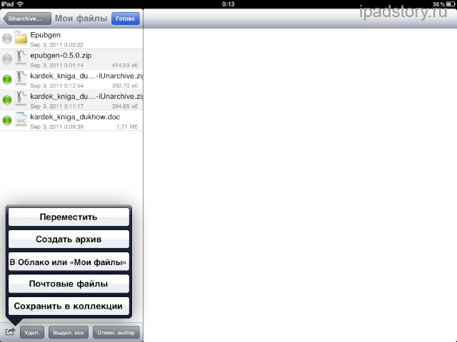 архиватор на iPad