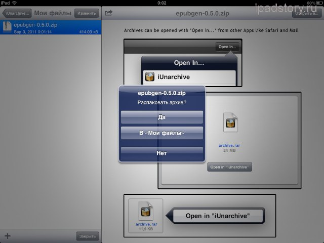 Разархиватор На Андроид Софт Портал