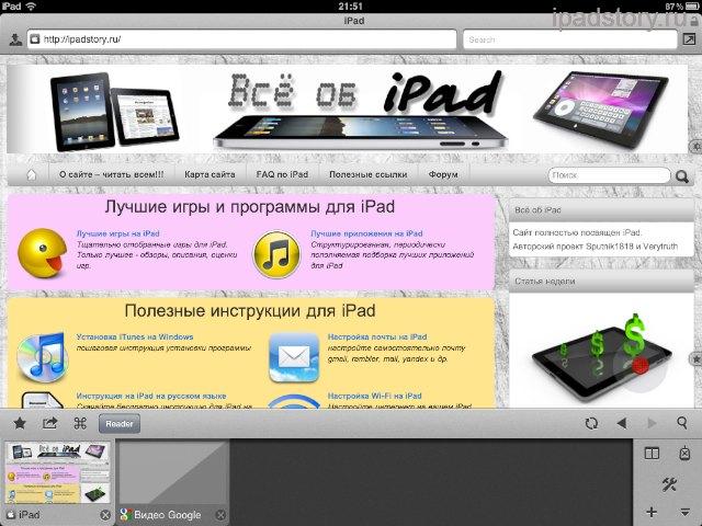 Maven - браузер на iPad