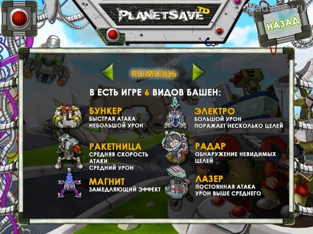 Planet Save HD