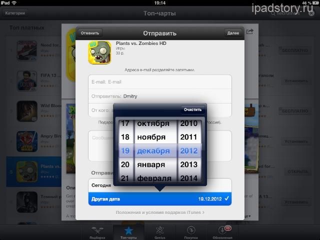 Как подарить приложение в iOS 6