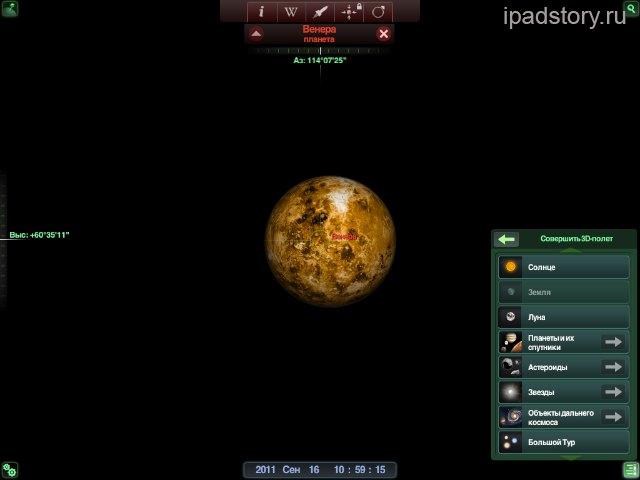 Redshift iPad