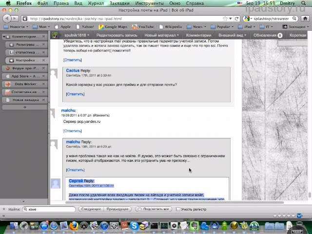 Splashtop Remote Desktop для iPad