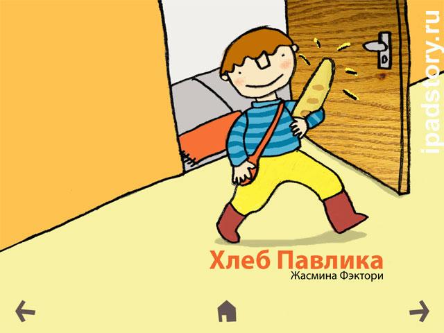 Ridi №4 Хлеб Павлика