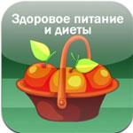 Здоровое питание и диеты на iPad [+Промо-коды]