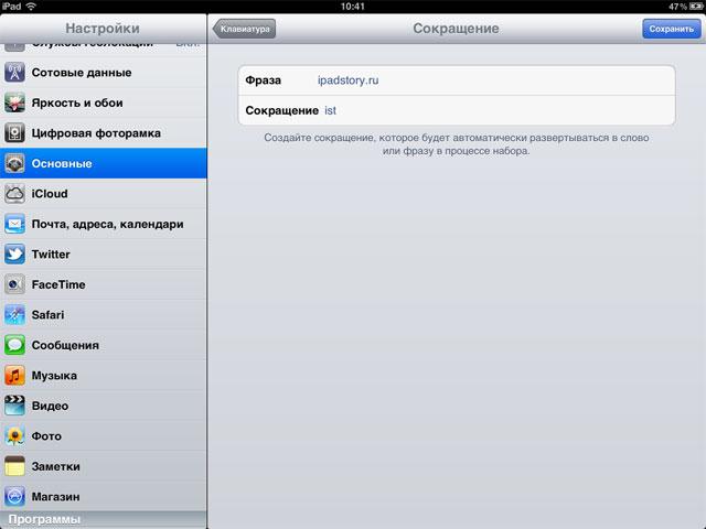 сокращения в iOs 5 iPad