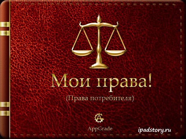 Мои Права (Права потребителя) на iPad