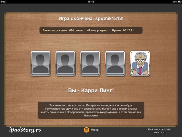 Угадай, кто? для iPad