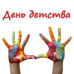 День детства на iPadstory.ru